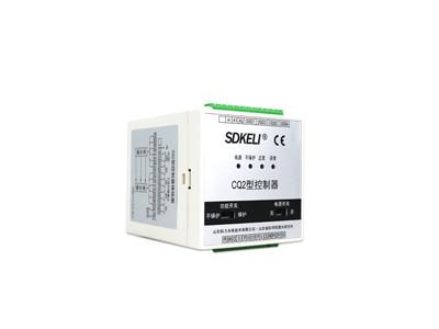 CQ2型安全控制器